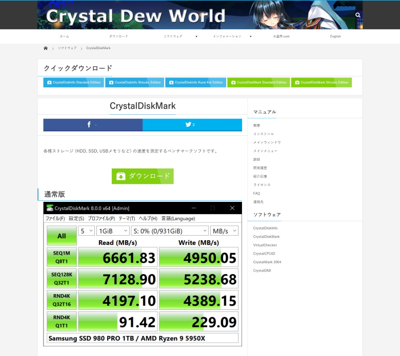 Crystaldewworld