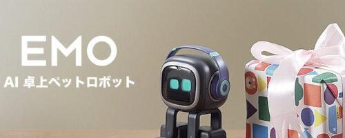 Emo - インタラクティブな卓上ペットロボット。自己学習でどんどん賢くなるので、いい友達になってくれそうです。