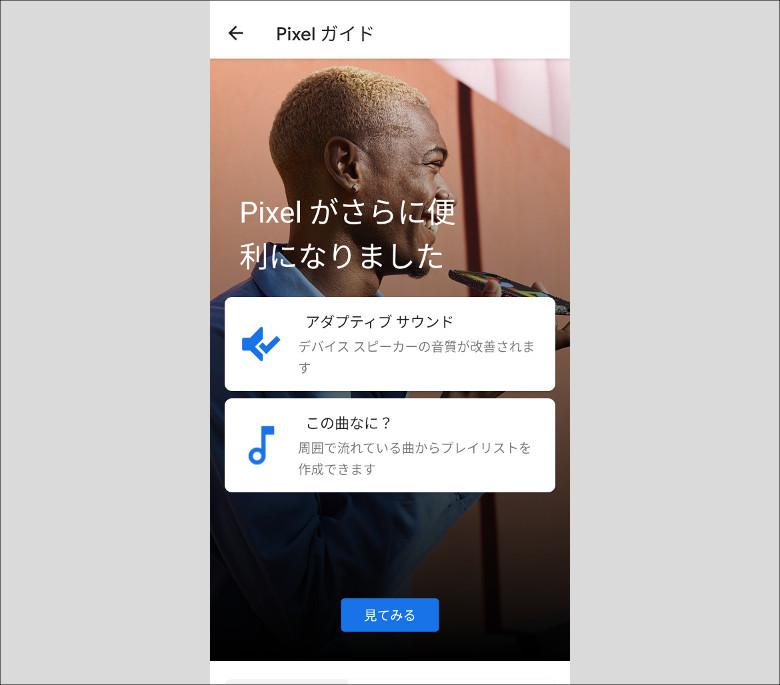 Google Pixel 5 新機能