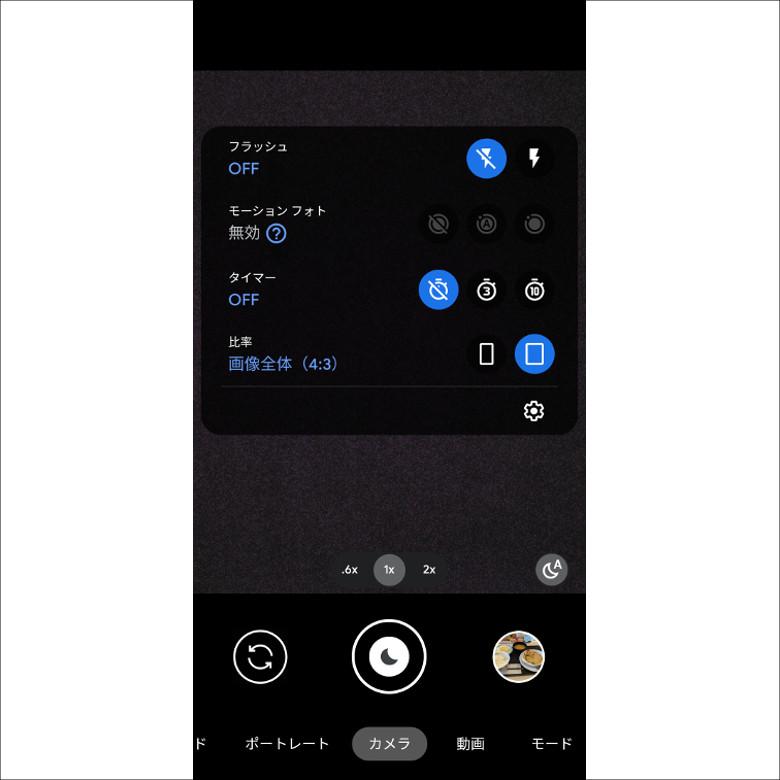 Google Pixel 5 カメラアプリ