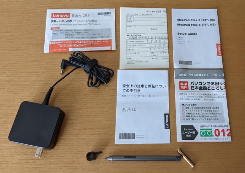 Lenovo IdeaPad Flex 550(14) 同梱物