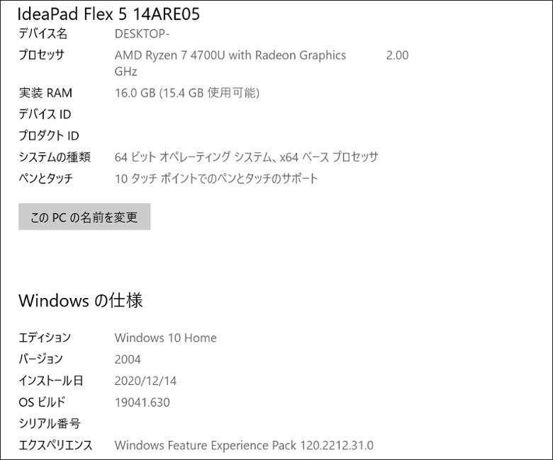 Lenovo IdeaPad Flex 550(14) システム構成