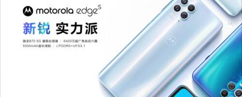 motorola edge s - ハイエンドクラスながら現地価格3万円台、モトローラの最新5Gスマホです