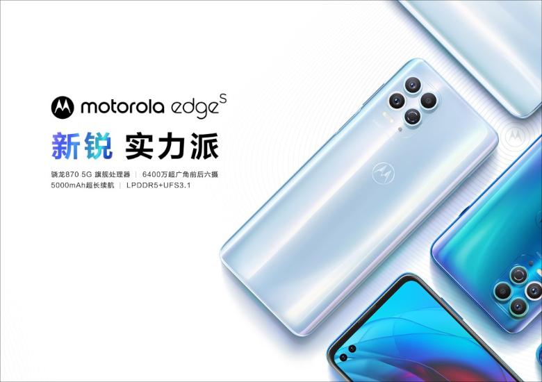 Motorola Edge S 実機紹介