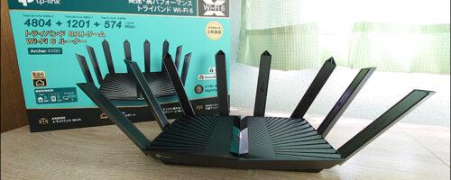 TP-Link Archer AX90の実機レビュー - Wi-Fi6やトライバンド・8ストリーム対応、安定した高速通信が可能!最新のハイスペックWi-Fiルーターです