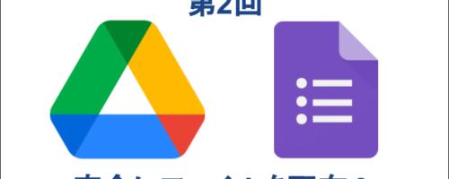 Googleサービス指南書 第2回 - Googleドライブとフォームで安全にファイルを配布&回収する技 3選