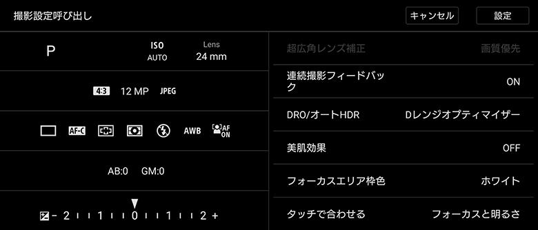 PhotoPro MRモード