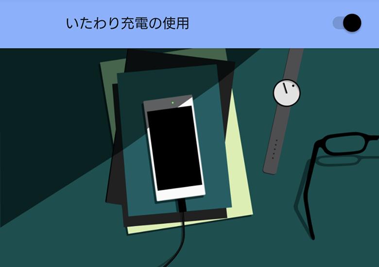 いたわり充電1