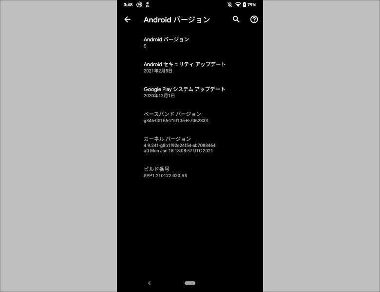 Android 12 DP1 バージョン情報