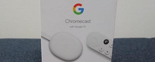 Chromecast with Google TVの実機レビュー - サクサク具合と対応サービスの多さに驚愕。これはいい製品ではないでしょうか