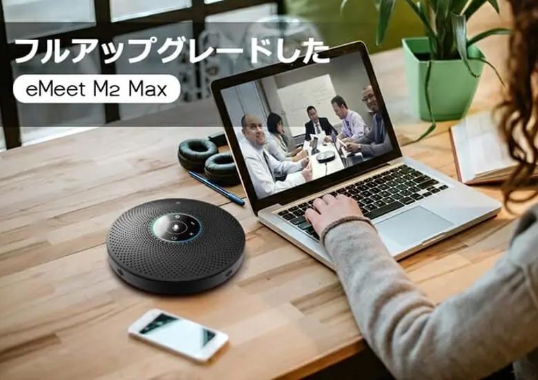 eMeet M2 Max