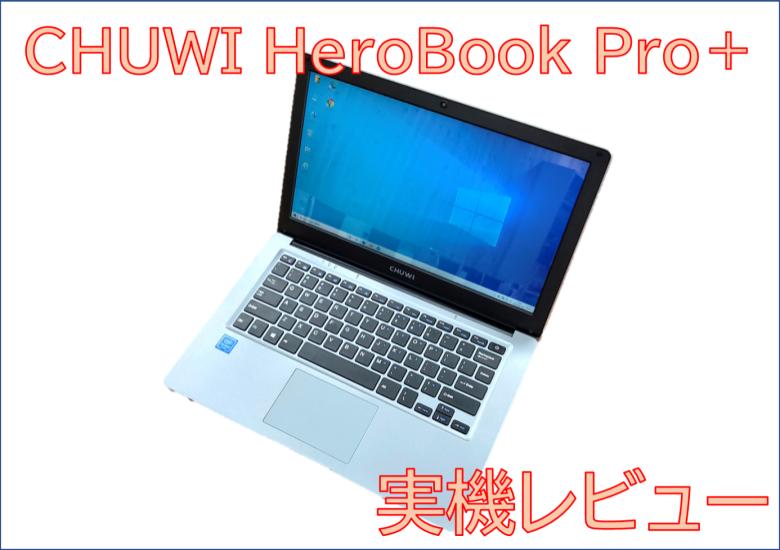 herobook+