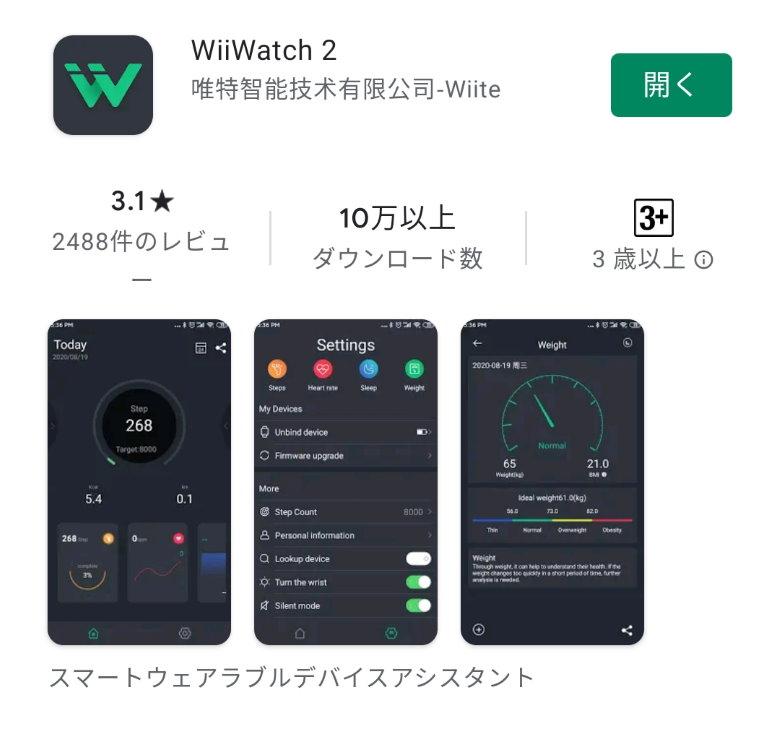 wiiwatch2_google play