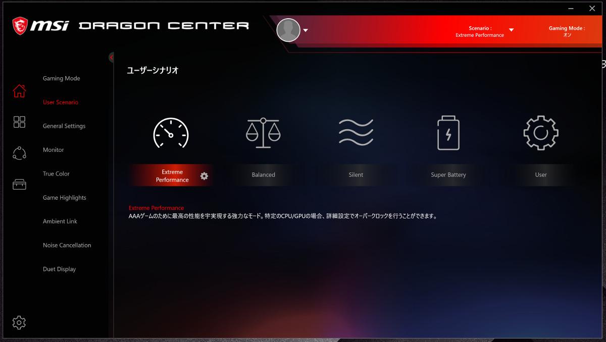 MSI GS66 Stealth 10U Dragon Center