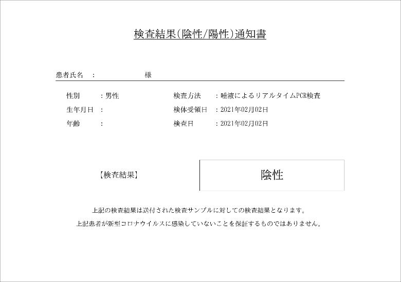 pcr_result