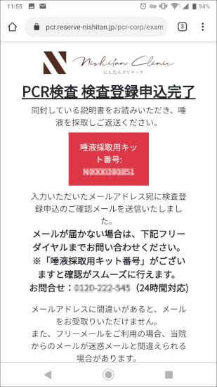 pcr_touroku