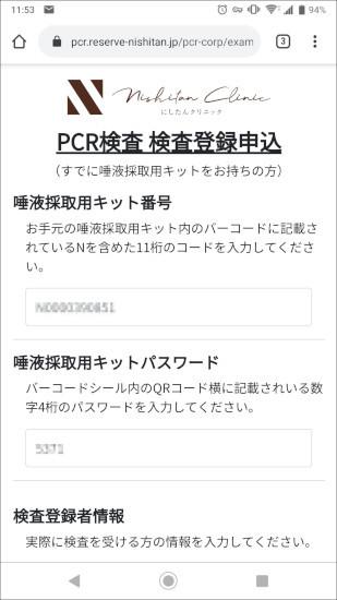 pcr_touroku2