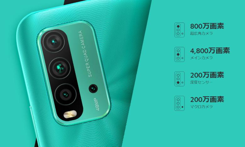 Xiaomi Redmi 9T カメラ