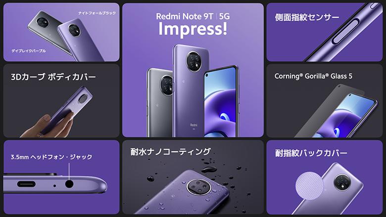 Xiaomi Redmi Note 9T 画像1