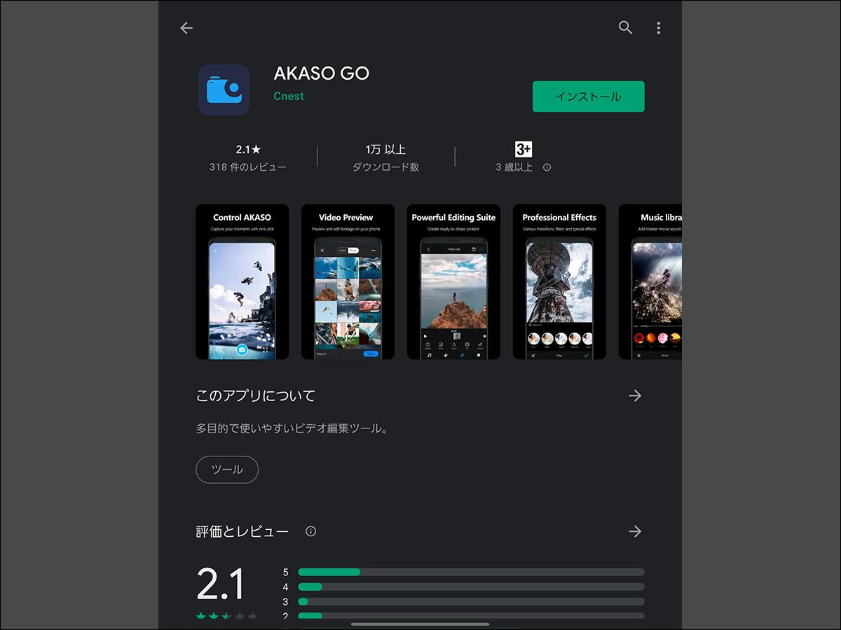 AKASO GOアプリ1