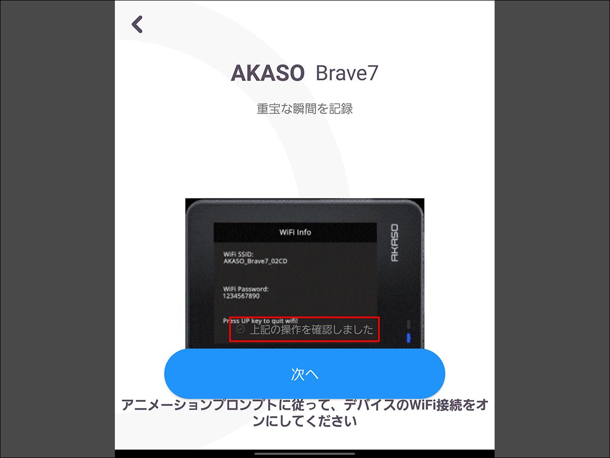 AKASO GOアプリ3