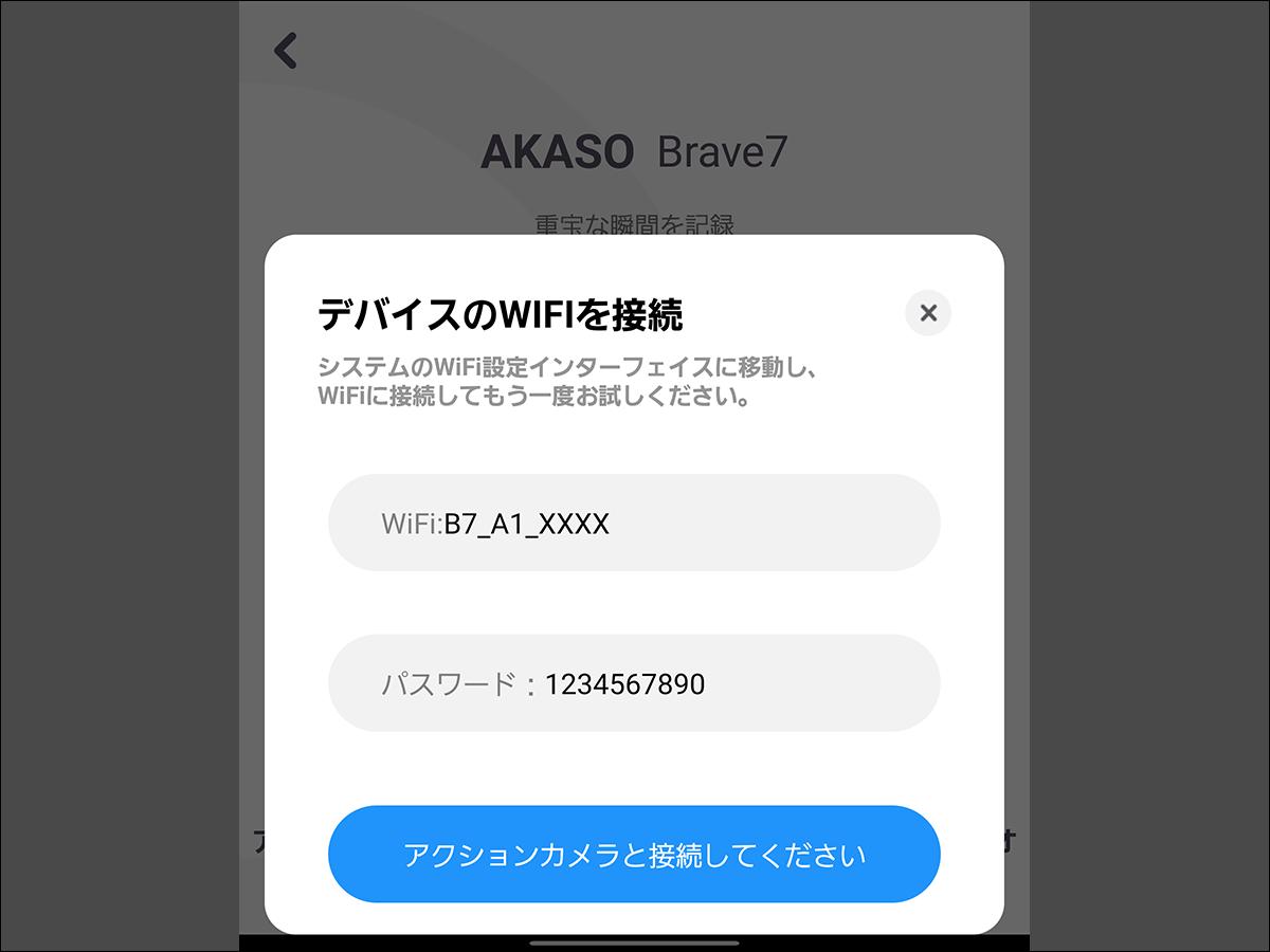 AKASO GOアプリ4