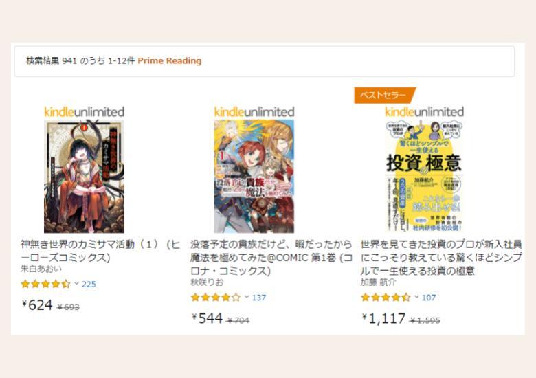 Amazon_sale202103