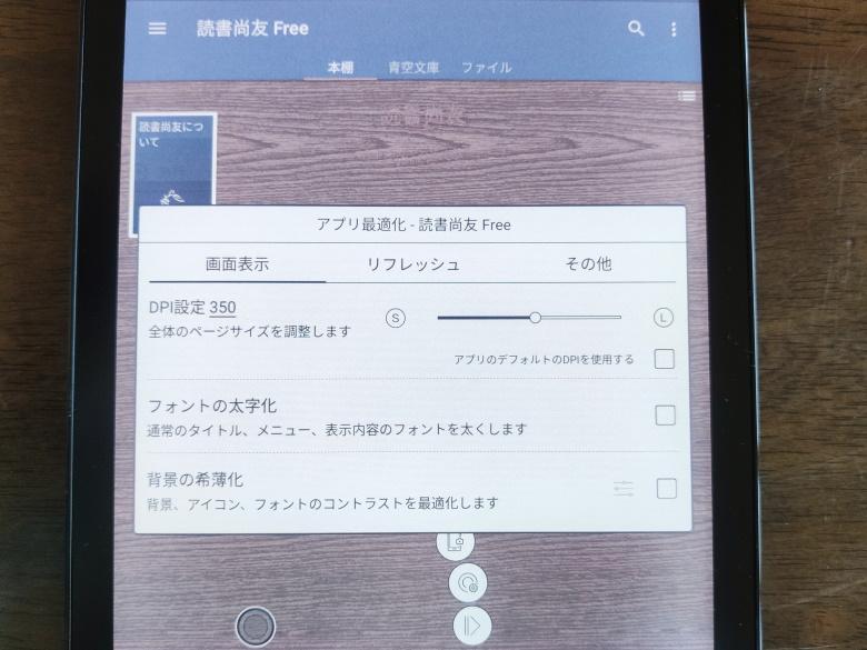 app setting