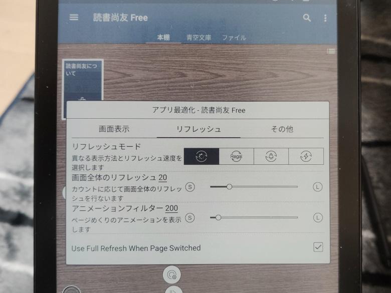 app setting_refresh