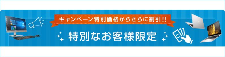 日本HP ウインタブ限定クーポンのご案内