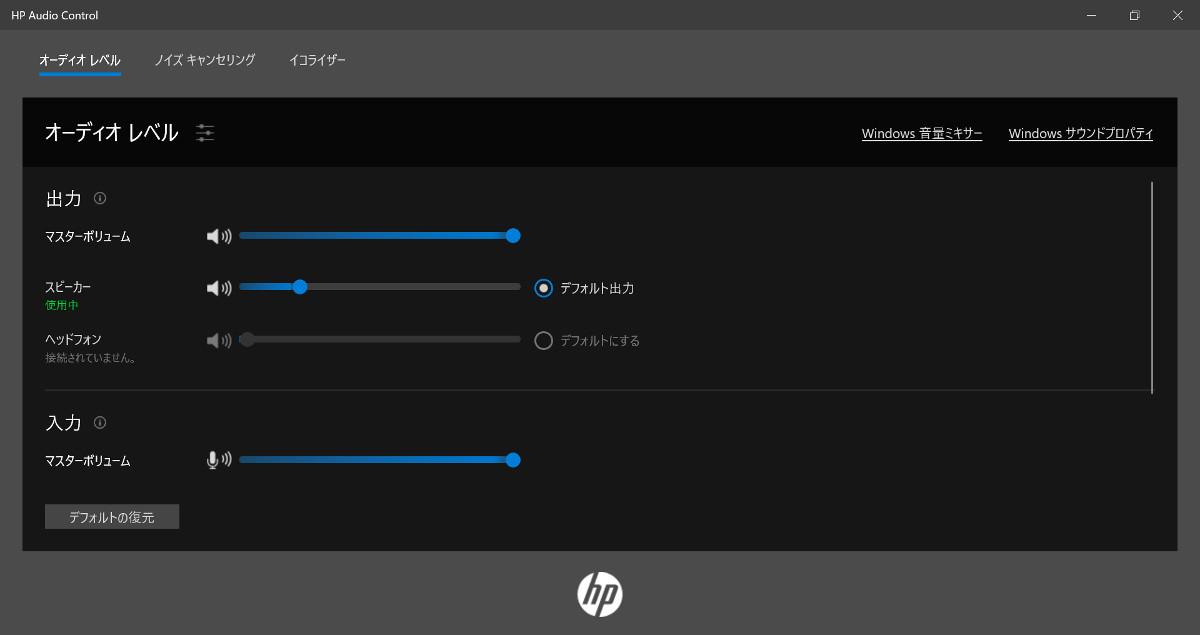 HP ProBook 635 Aero G7 HP Audio Control
