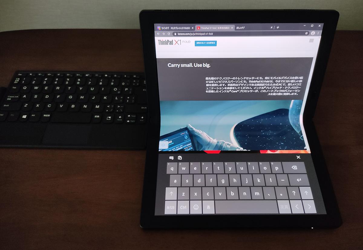Levovo ThinkPad X1 Fold ソフトキーボード