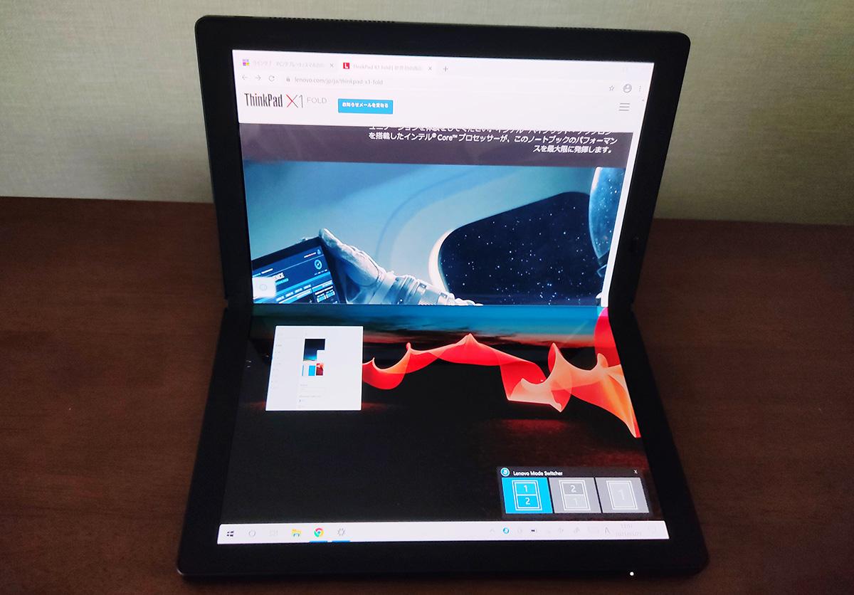 Levovo ThinkPad X1 Fold スイッチャー1