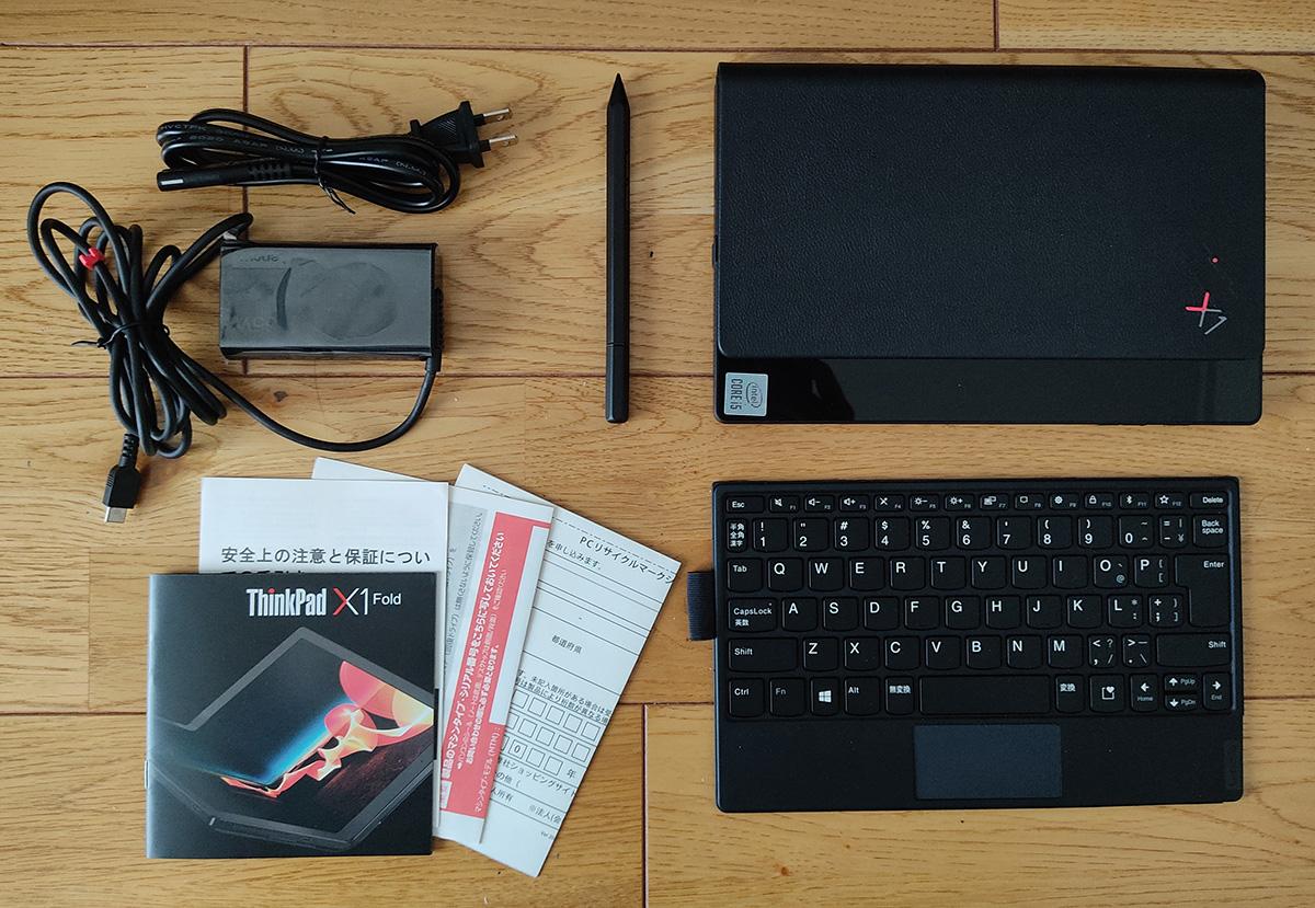Levovo ThinkPad X1 Fold 同梱品