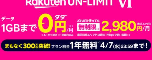 楽天モバイル「Rakuten UN-LIMIT VI」の「1年間無料」が終了間近です!まだ申し込んでいない人はお早めに