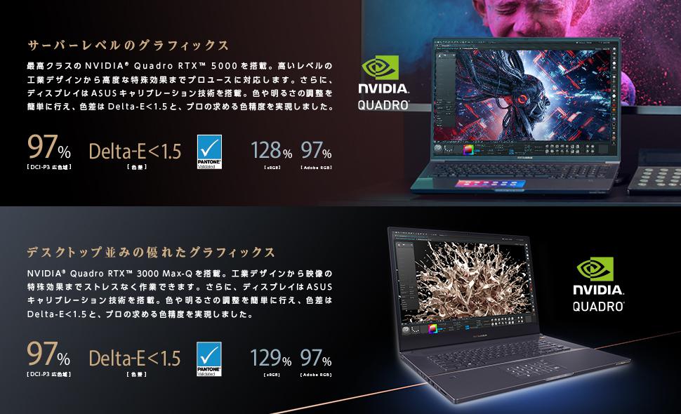 ASUS ProArt StudioBook Proシリーズ