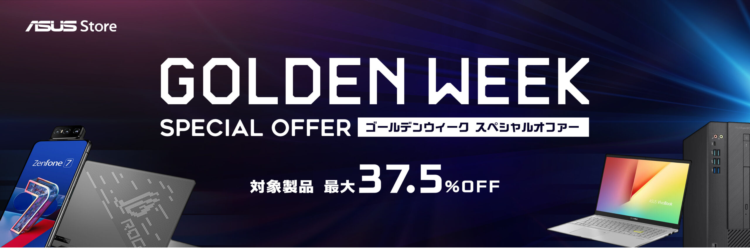 GW SPECIAL OFFER