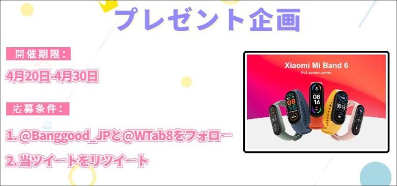 Xiaomi Mi Band 6をプレゼント