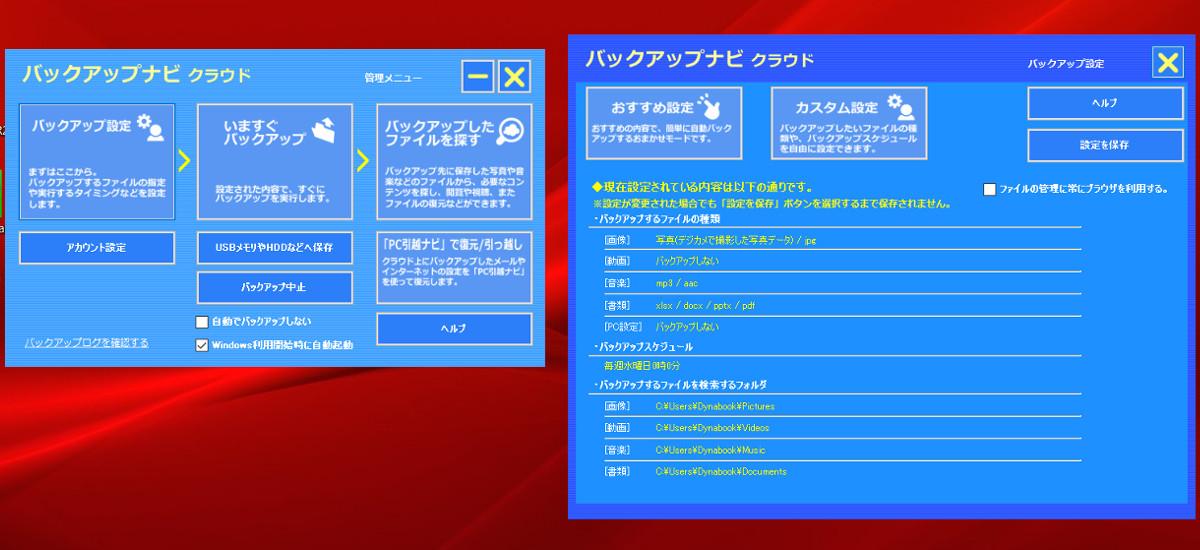 dynabook PZ/HP バックアップナビ