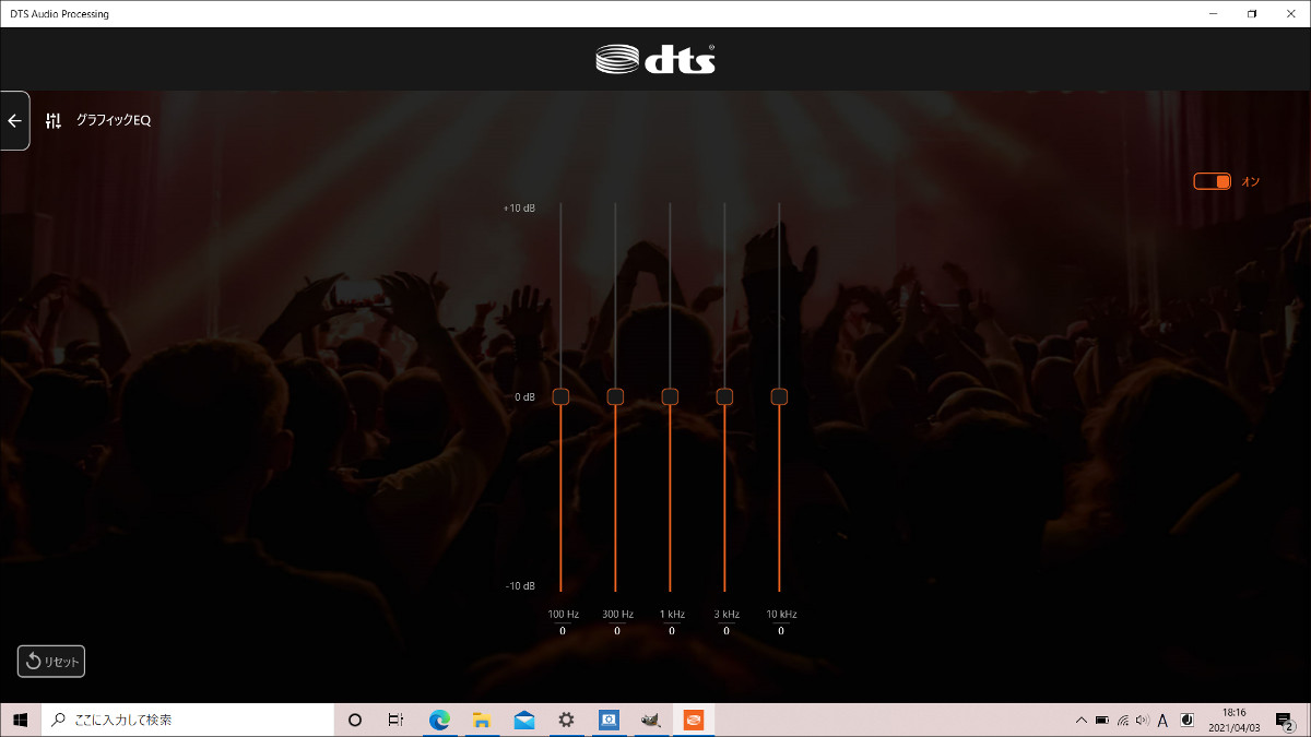dynabook GZ/HP DTS Audio Processing