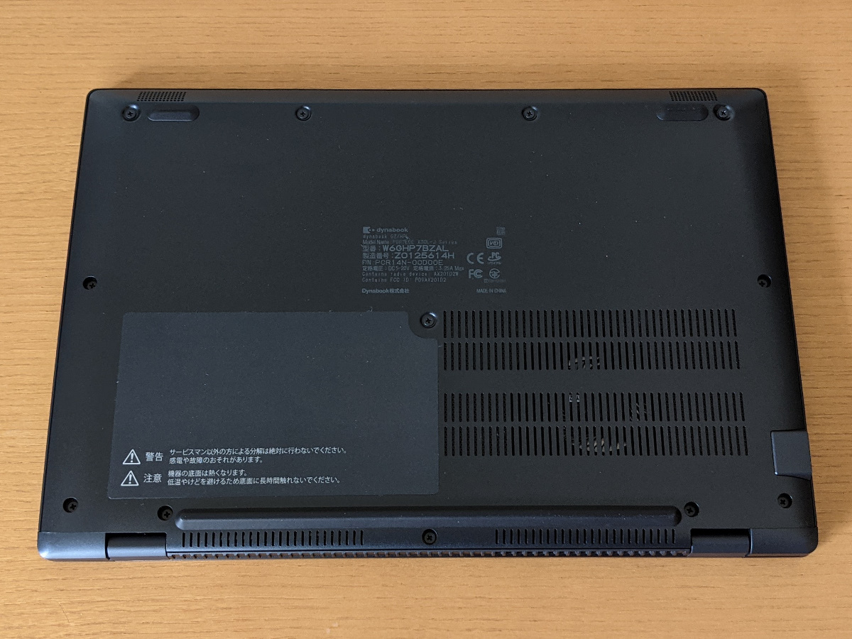 dynabook GZ/HP 底面