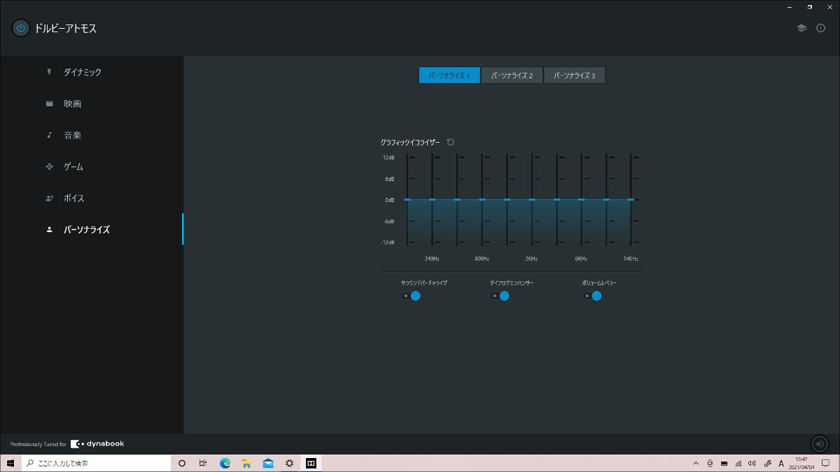 dynabook VZ(VZ/HP)Dolby