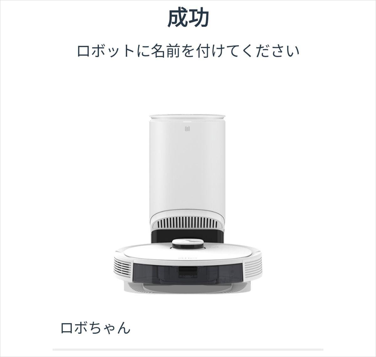 ECOVACS DEEBOT N8+ ロボット名