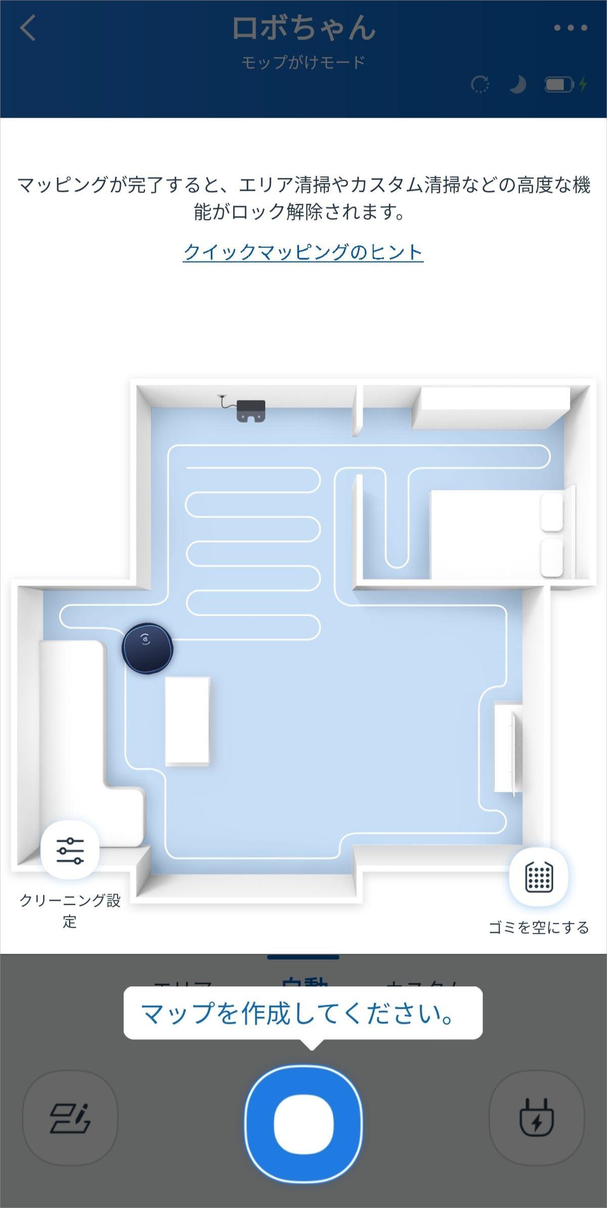 ECOVACS DEEBOT N8+ マッピング