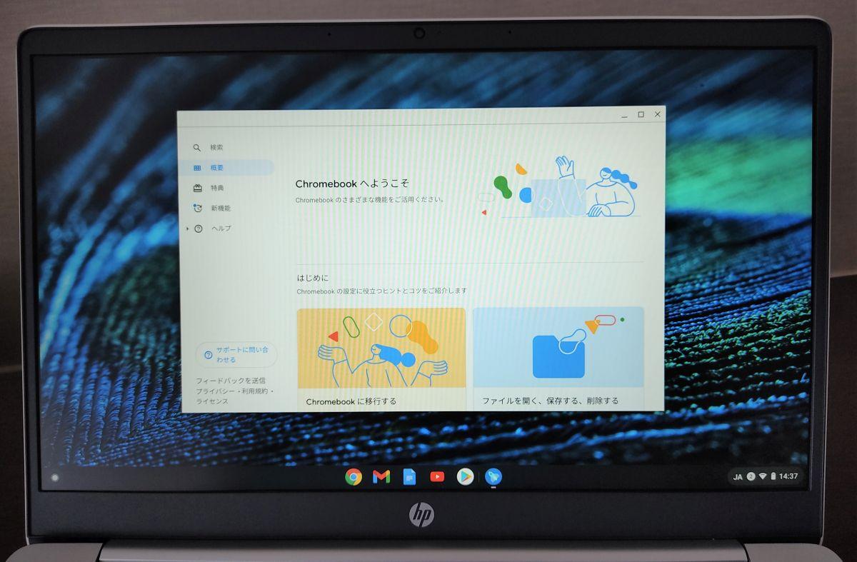 HP Chromebook 14a-na0000 ディスプレイ