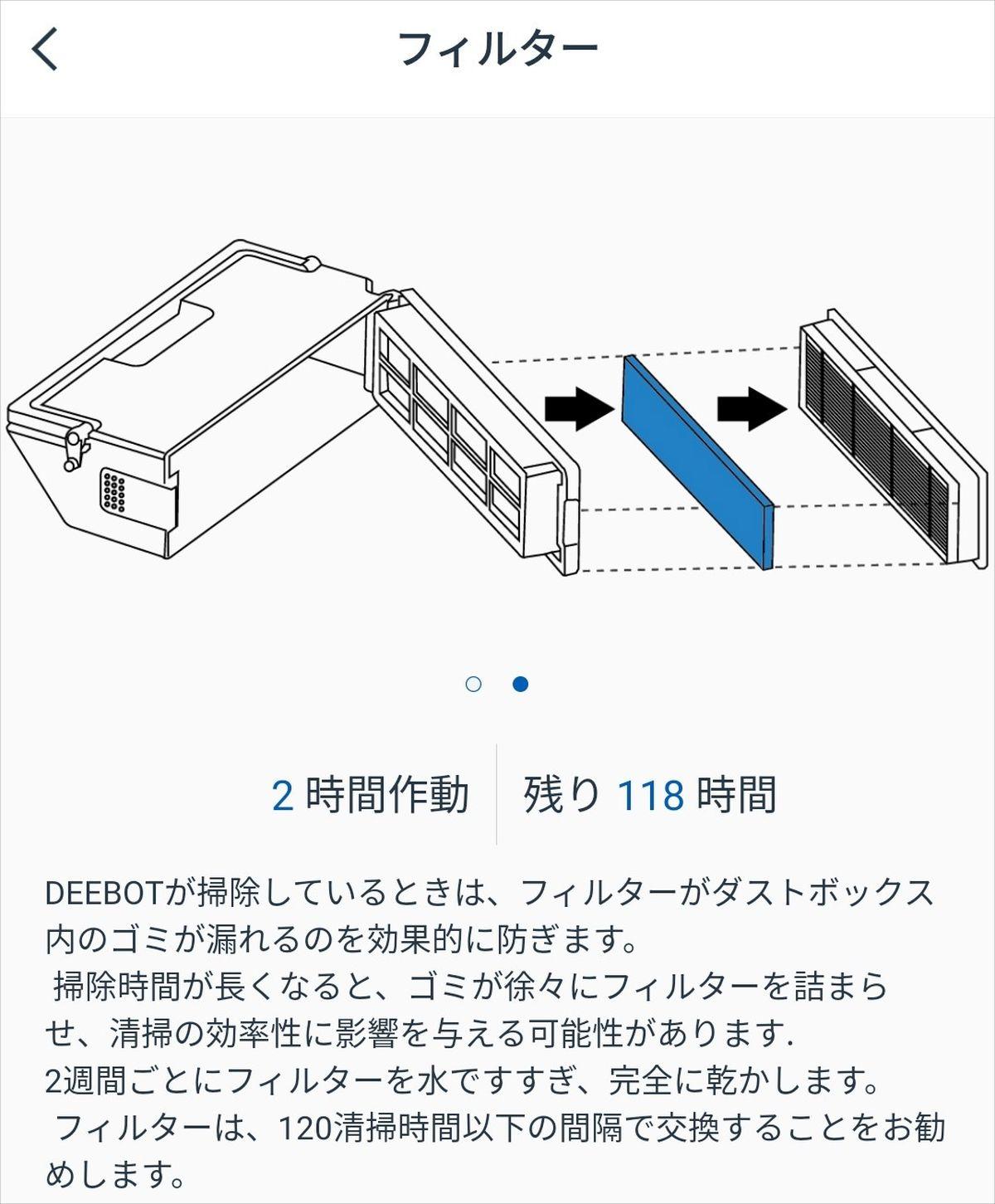 ECOVACS DEEBOT N8+ 2回目 フィルター