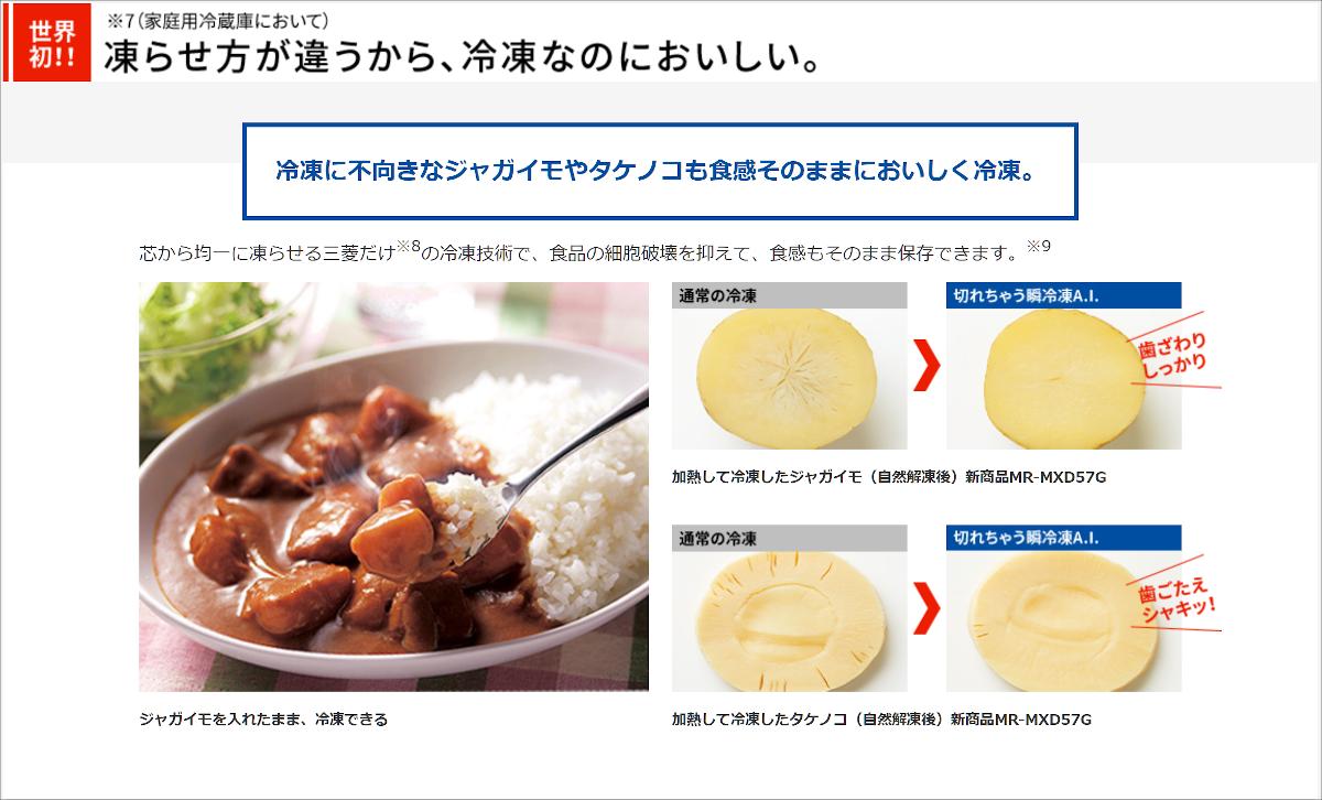 mitsubishi_fridge