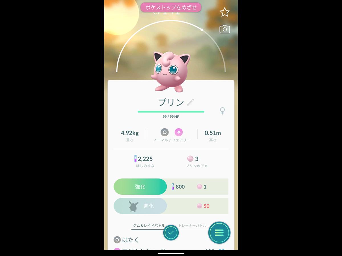 ポケGoアプリ