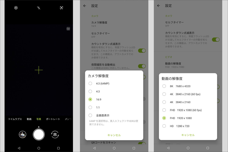 ASUS ROG Phone 5 カメラアプリ