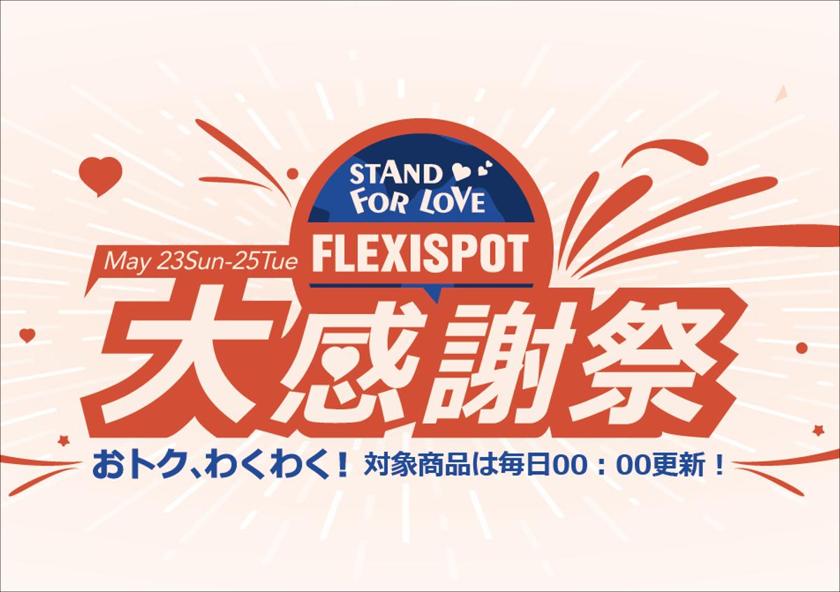 FLEXISPOT'S DAY(5周年セール)